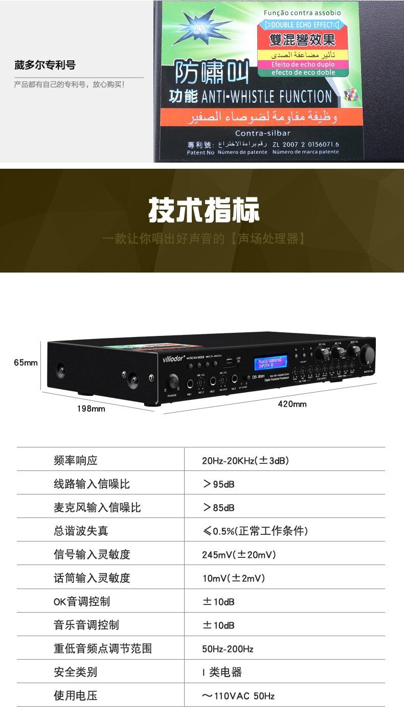 DS-8081玫瑰金升降调蓝牙双数字KTV专用高级前置混响