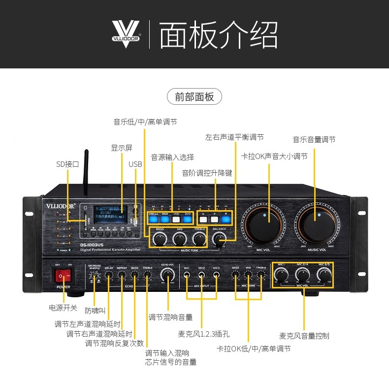 ds-1003us高功率蓝牙升降调专业ktv功放 (大型高功率混响功放一体机可