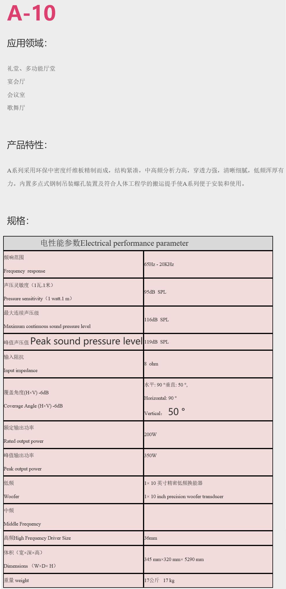 A-10专业KTV高功率10寸KTV音箱(一对)