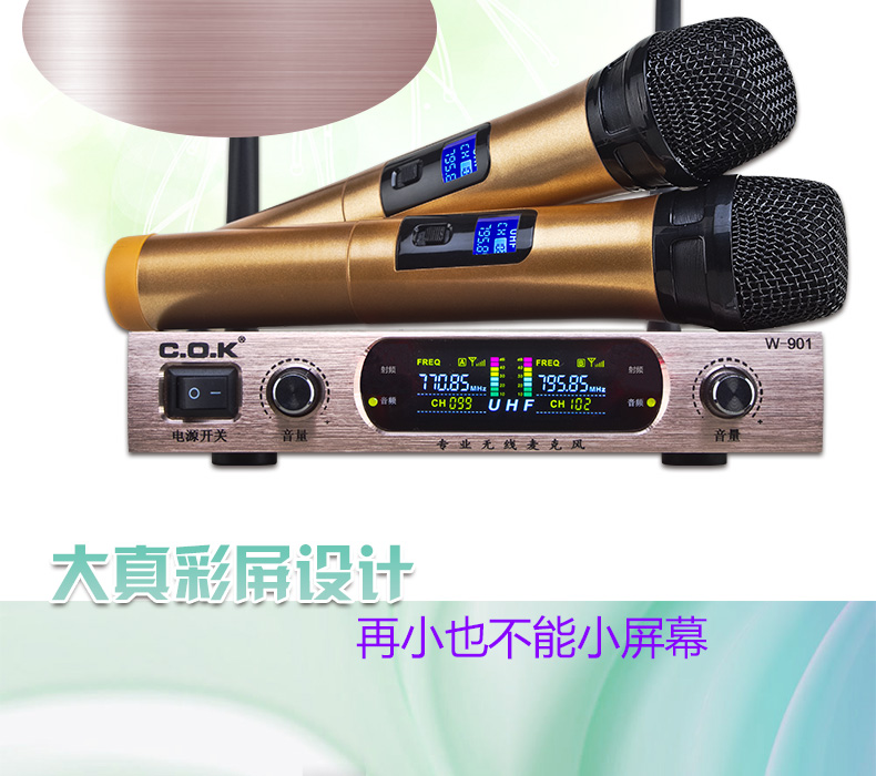 W-901 高级U段无线麦克风无线话筒