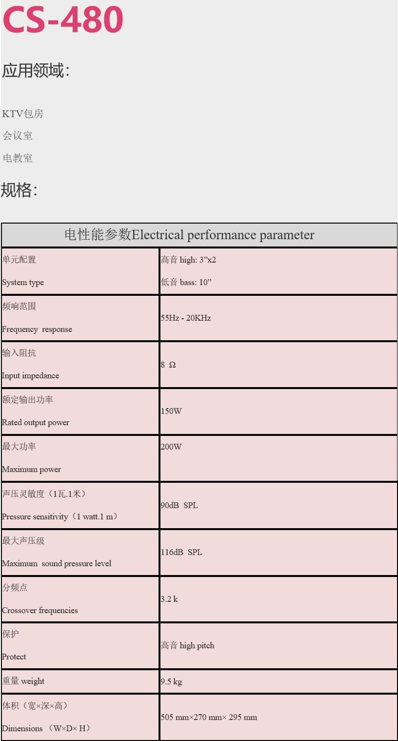 CS-480专业卡包KTV高功率10寸KTV音箱(一对)