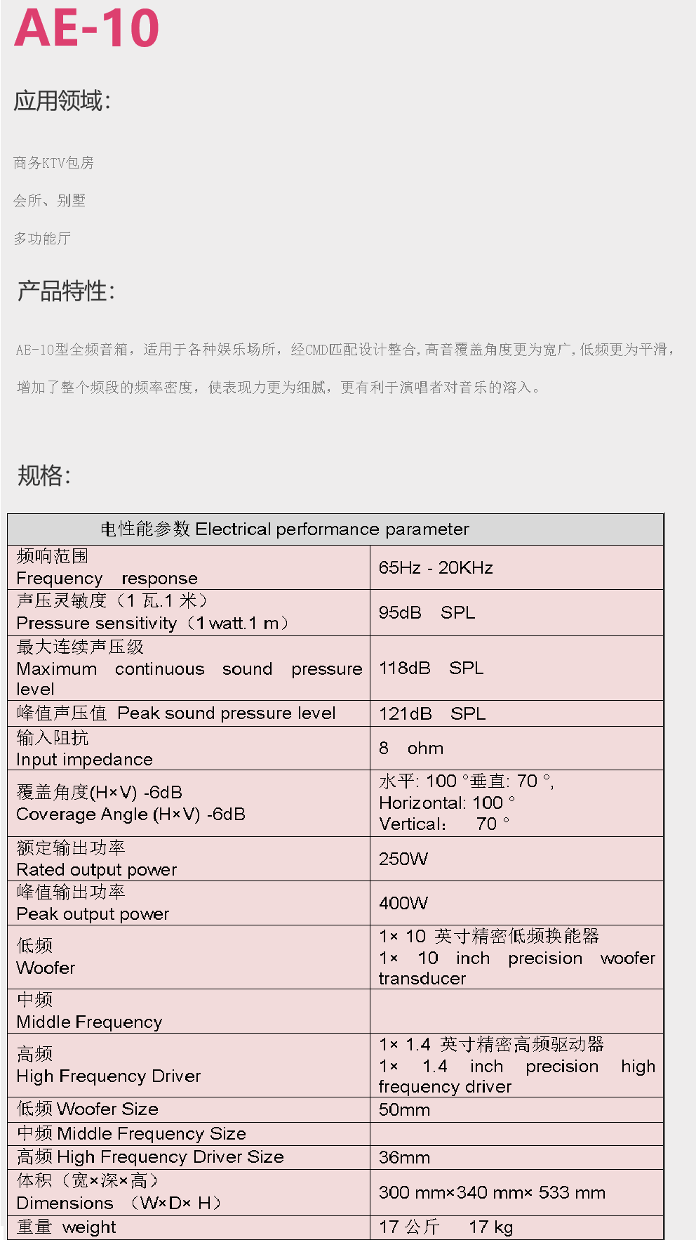 AE-10专业KTV高功率10寸KTV音箱(一对)