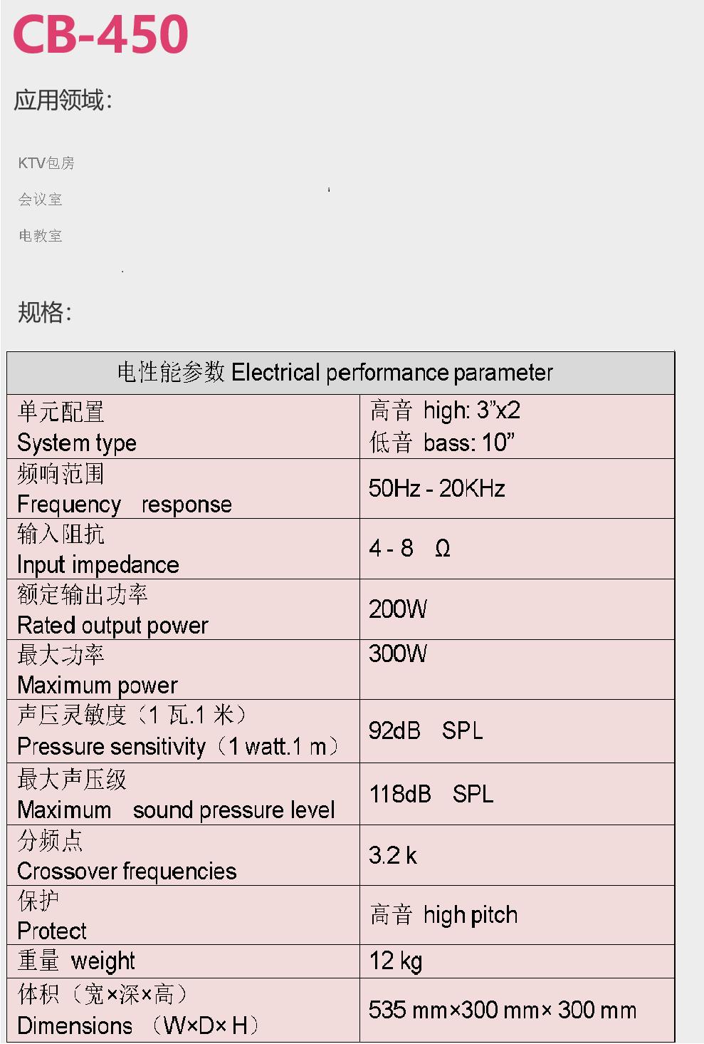 CB-450专业卡包KTV高功率10寸KTV音箱(一对)
