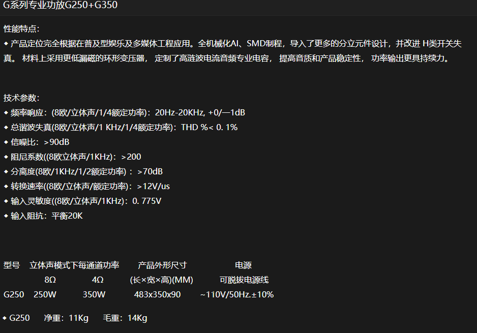 G250纯后级高功率KTV功放机【玫瑰金】