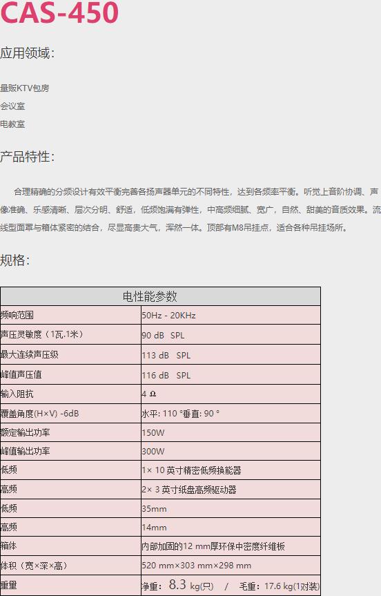 CAS-450专业卡包KTV高功率10寸KTV音箱(一对)