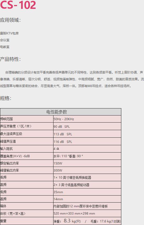 CS-102专业卡包KTV高功率10寸KTV音箱(一对)