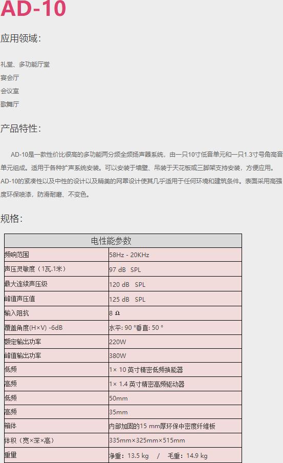 AD-10专业KTV高功率10寸KTV音箱(一对)