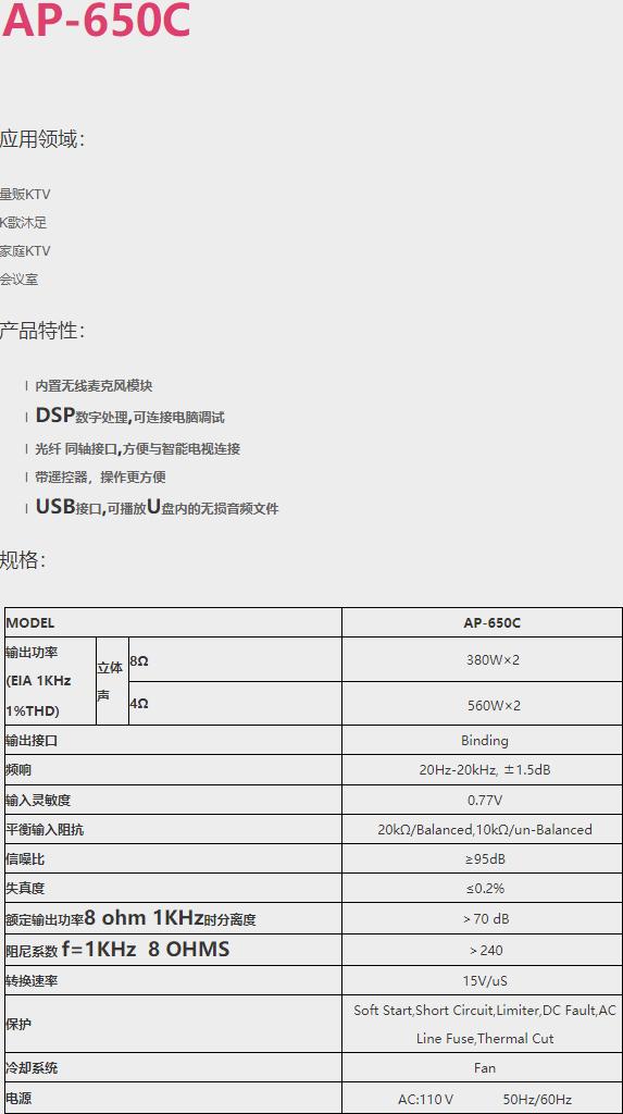AP-650C升降调高功率数字蓝牙高级话筒混响功放一体机