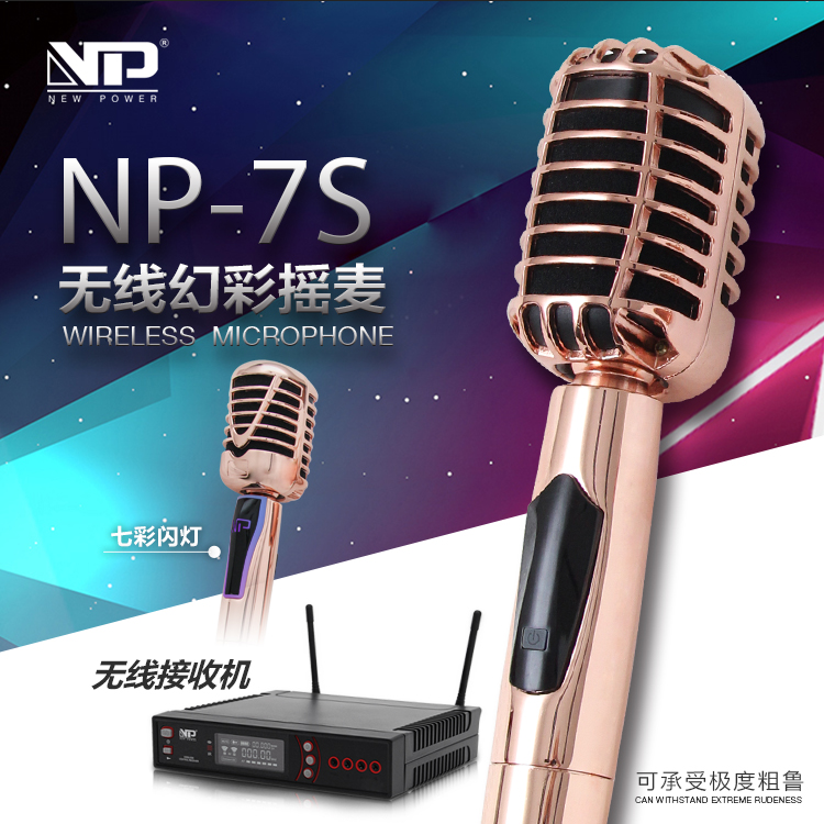 NP-7S无线复古摇麦